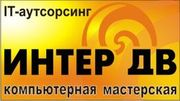 Ремонт,  настройка компьютеров и оргтехники во Владивостоке и Спасске.