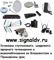 Установка спутниковых антенн,  цифровое,  эфирное тв. видеонаблюдение