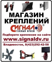 Настенные крепления для телевизоров,  настенные кронштейны для ТВ
