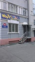 Хостел в центре Владивостока