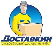 Доставим любые товары ИКЕА/IKEA во Владивосток,  Артем,  Уссурийск,  Нахо