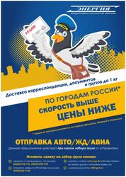 АКЦИЯ « Экспресс-доставка корреспонденции,  документов в любой город Ро